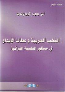 Annoukhabou al 3arabiyya wa 3atalatou al ibde3 1 sur 2