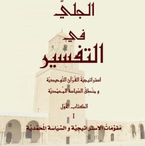 cropped-al-jaliyyou-fi-aatafsir-ti-l1-1-sur-2.jpg