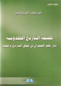 falsafatou attarikh alkhaldouniyya dawrou al3omran fi 3amali attarikh wa 3ilmouhou 1 sur 2