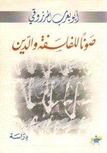sawnan lil falsafati wa addin 1 sur 2