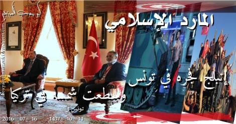 https://abouyaarebmarzouki.files.wordpress.com/2016/07/d8a7d984d985d8a7d8b1d8af-d8a7d984d8a5d8b3d984d8a7d985d98a1.jpg?w=470&h=285