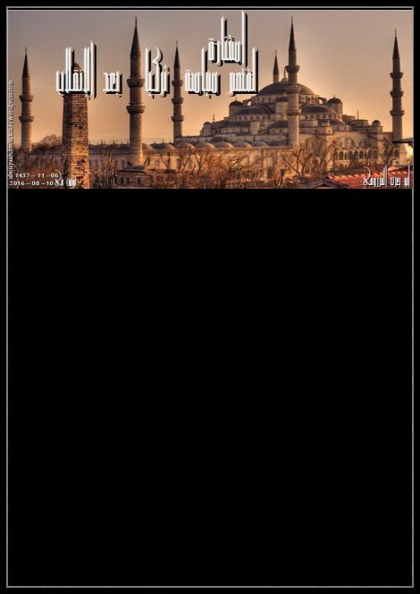 استنارة لفهم سياسة تركيا بعد الإنقلاب - أبو يعرب المرزوقي_1