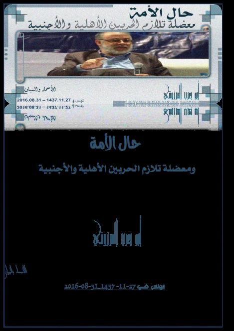 حال الأمة - ومعضلة التلازم بين الحربين الأهلية والأجنبية - أبو يعرب المرزوقي_2
