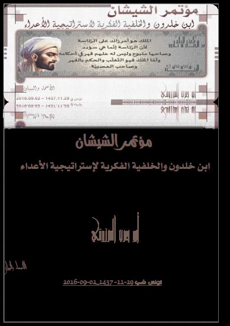 مؤتمر الشيشان - ابن خلدون والخلفية الفكرية لاستراتيجية الأعداء - أبو يعرب المرزوقي_2