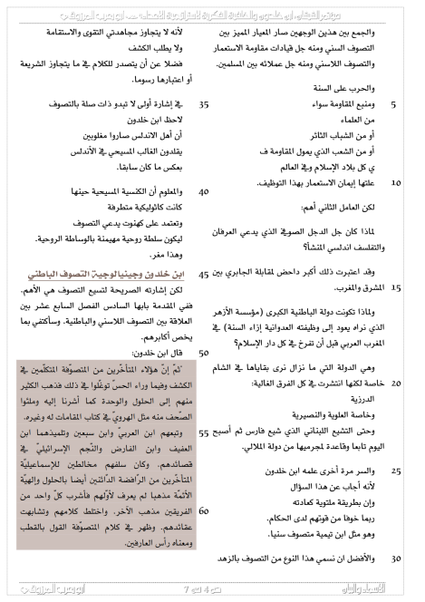 مؤتمر الشيشان - ابن خلدون والخلفية الفكرية لاستراتيجية الأعداء - أبو يعرب المرزوقي_7