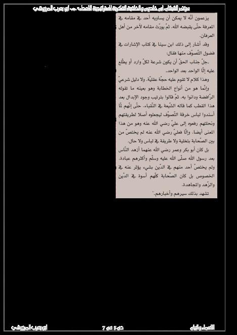 مؤتمر الشيشان - ابن خلدون والخلفية الفكرية لاستراتيجية الأعداء - أبو يعرب المرزوقي_8