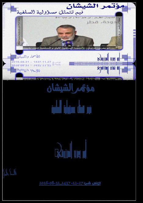 مؤتمر الشيشان - فيم تتمثل مسؤولية السلفية - أبو يعرب المرزوقي_2