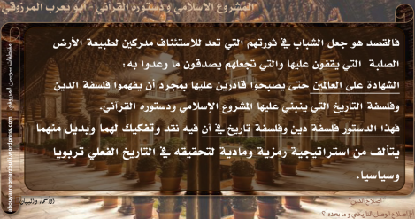 المشروع الاسلامي و دستوره القرآني - أبو يعرب المرزوقي