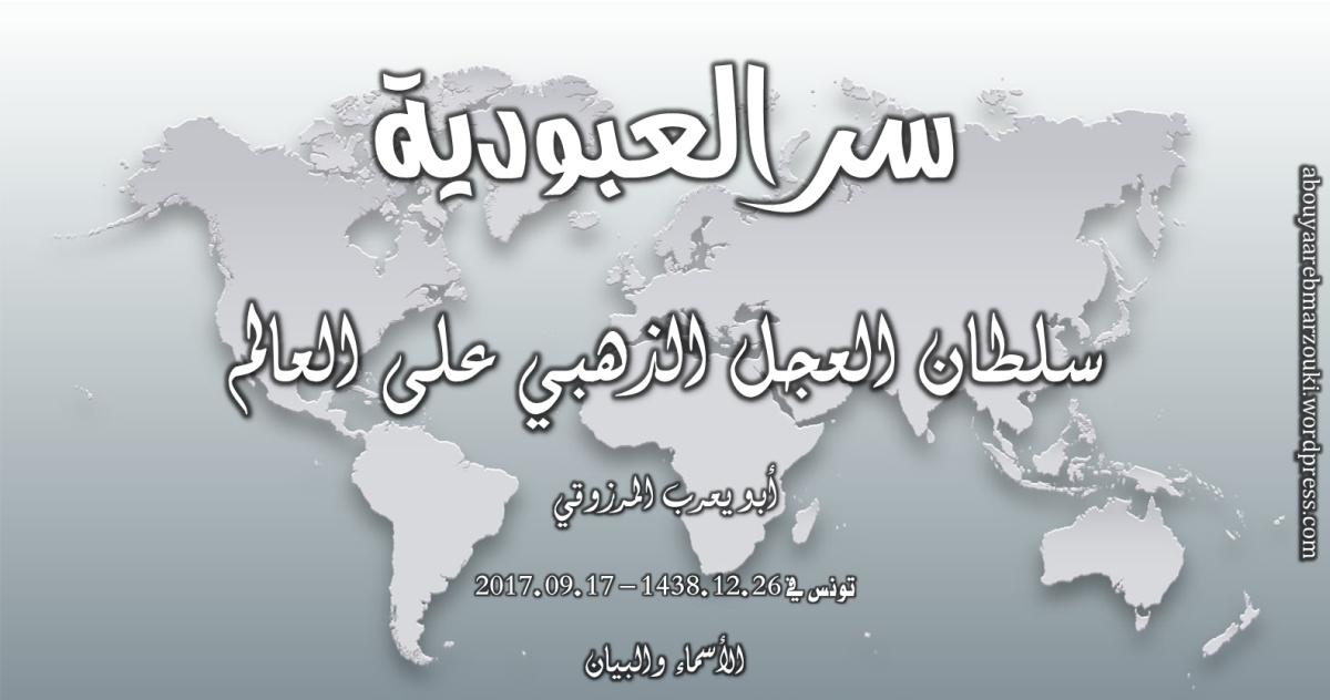 سر العبودية، سلطان العجل الذهبي على العالم – أبو يعرب المرزوقي